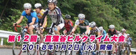 ランニングバイク選手権in姫路セントラルパーク